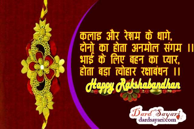 Happy Rakshabandhan 2020 | rakshabandhan quotes
