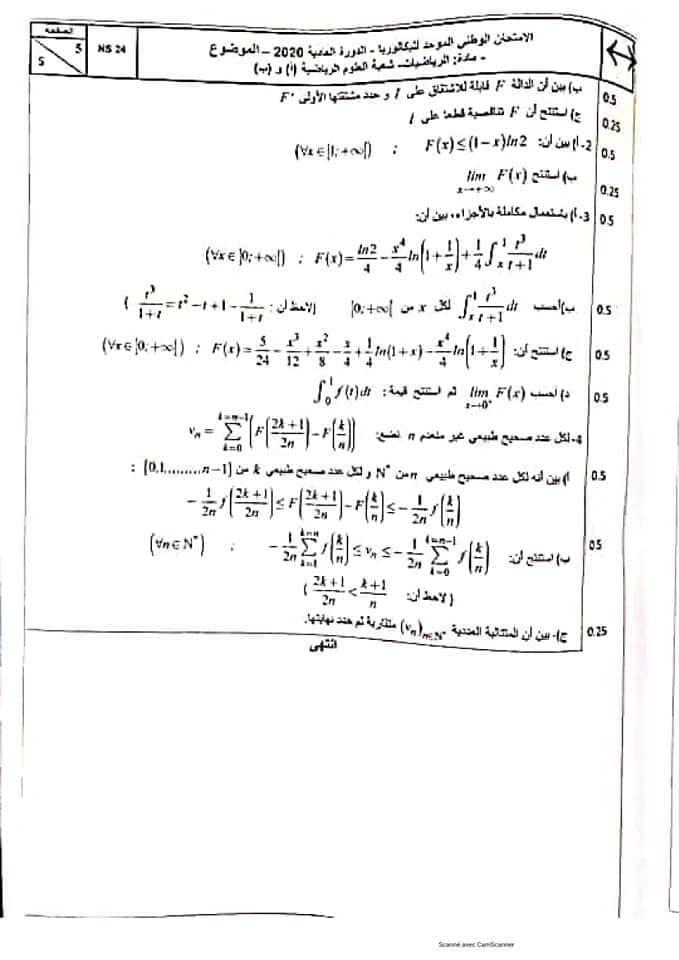 امتحان الرياضيات 2 BAC