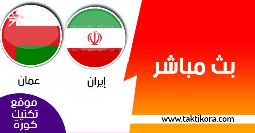 مشاهدة مباراة عمان وايران بث مباشر لايف 20-01-2019 كأس اسيا 2019