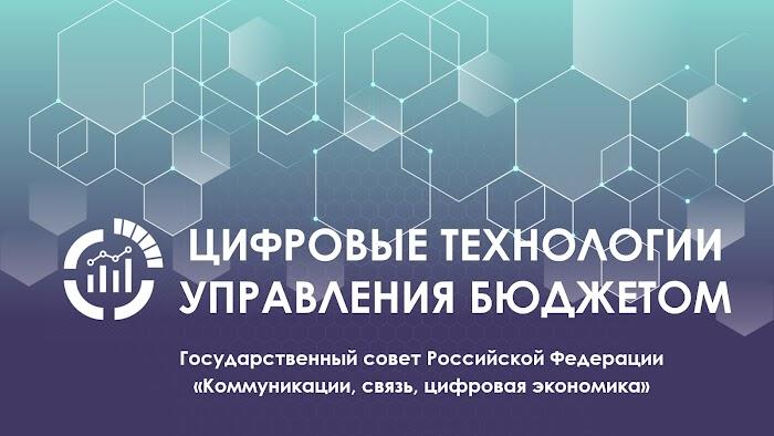 Второе заседание подгруппы «Цифровые технологии управления бюджетом»