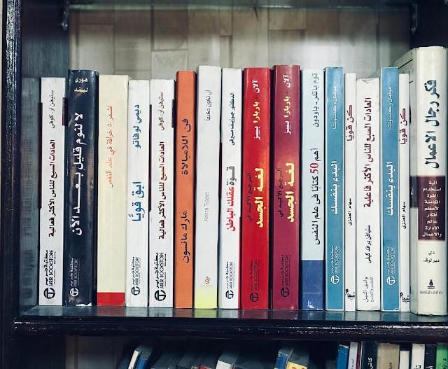 كيف تقرأ كتاب كامل في يوم واحد ؟
