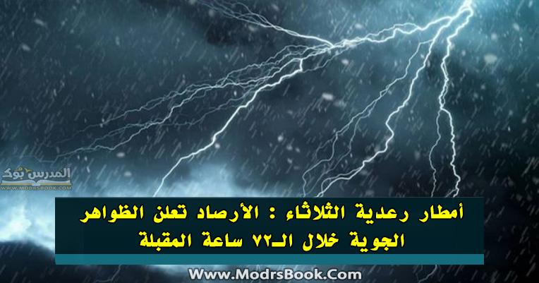 أمطار رعدية الثلاثاء: الأرصاد تعلن الظواهر الجوية خلال الـ72 ساعة المقبلة