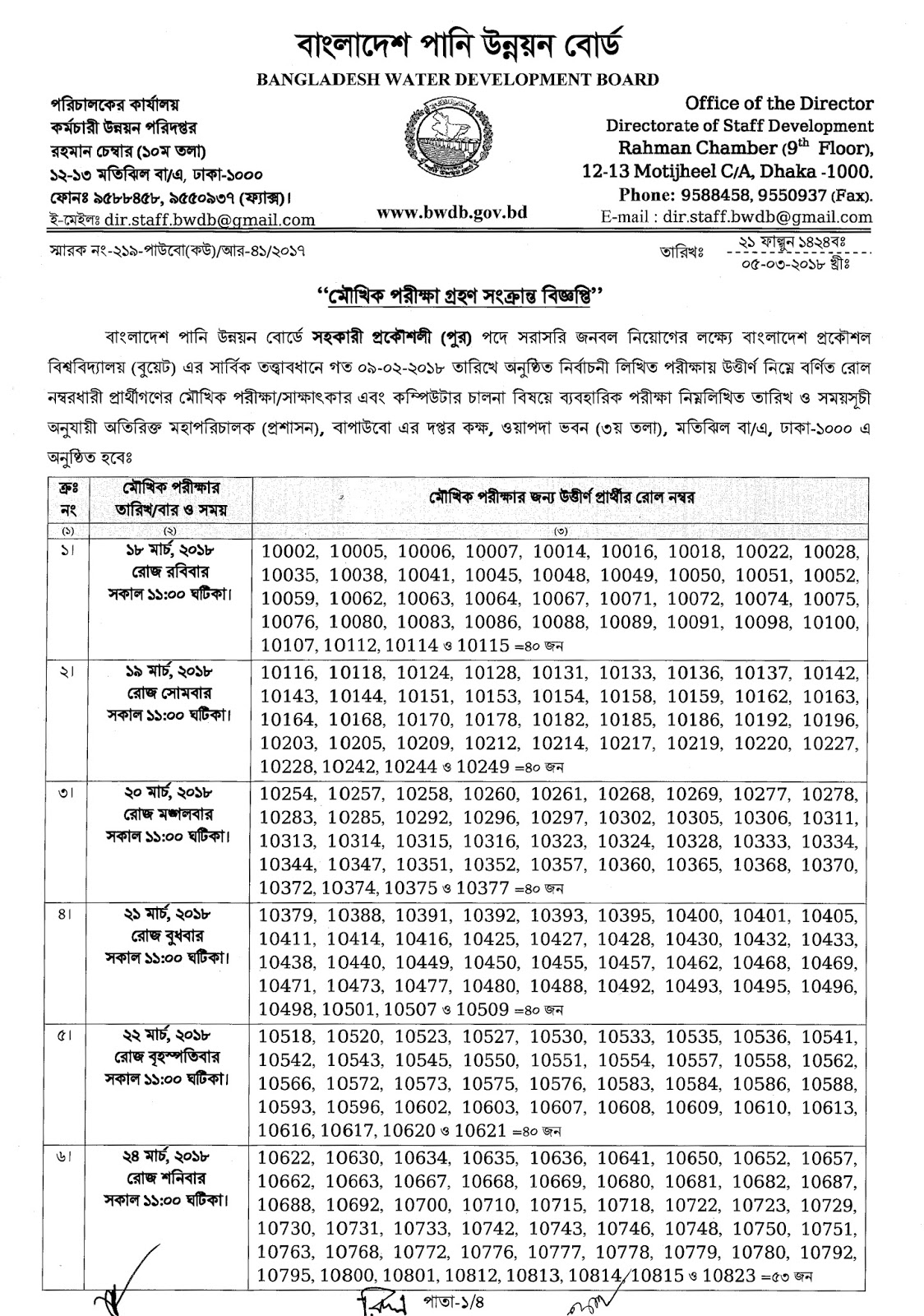 Bangladesh Water Development Board (BWDB) Assistant Engineer (Pur) Recruitment Viva exam date, time and seat plan
