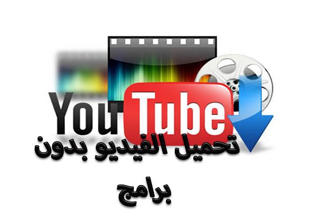طريقة تحميل فيديوهات اليوتيوب على الحاسوب و الهاتف بجميع الصيغ