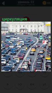 На дороге в городе циркуляция большого количества автомобилей