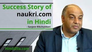 Success Story of Naukri.com (naukri.com की सफलता की कहानी Sanjeev Bikchandani)