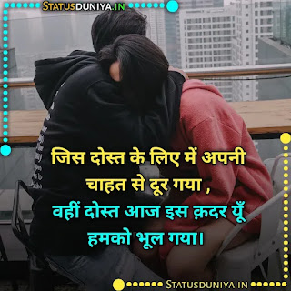 Dost Bhul Gaye Shayari In Hindi 2021, जिस दोस्त के लिए में अपनी चाहत से दूर गया , वहीं दोस्त आज इस क़दर यूँ हमको भूल गया।