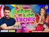 Bhatijwa Ke Mausi Jindabad, भतीजवा के मौसी जिंदाबाद Khesari Lal Yadav & Antra Singh Bhojpuri Holi Song 2020