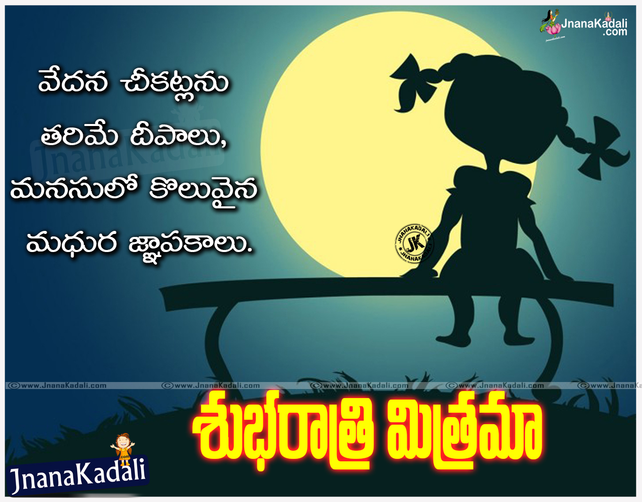 Lovely Beautiful Good Night Images In Telugu - quoteambition