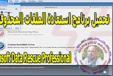 تحميل برنامج استعادة الملفات المحذوفة | Prosoft Data Rescue Professional 5.0.7.0