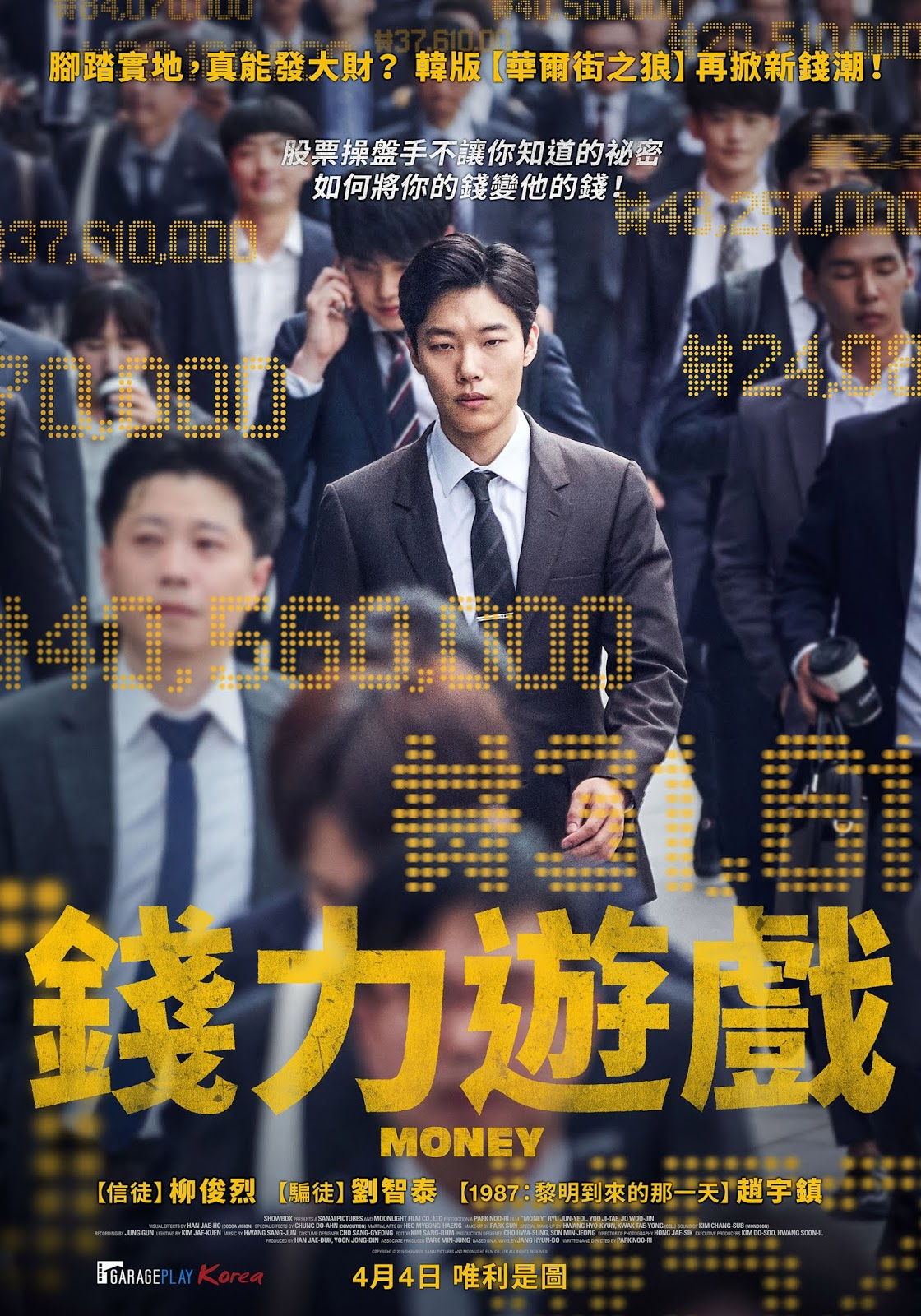Adm廣告雜誌|Digital x Creative: 【電影分享】韓國電影都是真的!《錢力遊戲》大曝金融犯罪內幕 原來這些人都做過