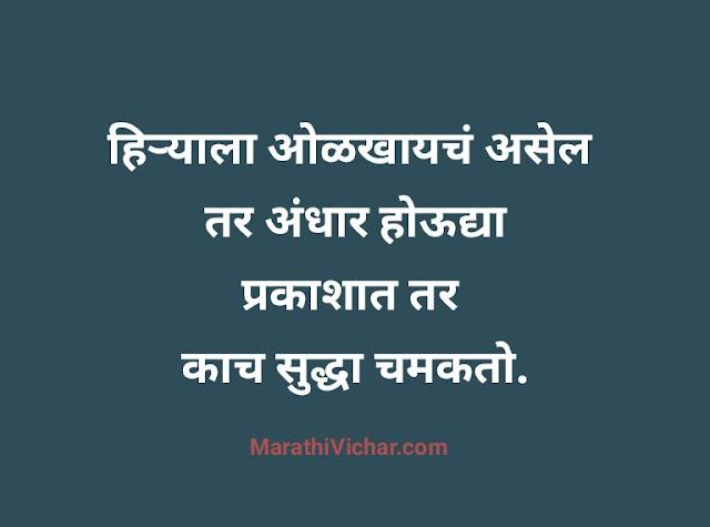 shayari in marathi on life