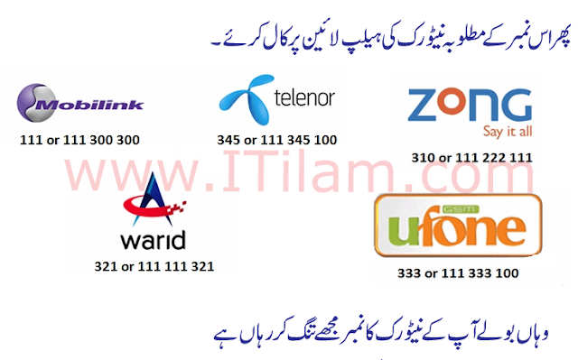 sim blocking tricks call barring meaning in urdu telenor sim block zong meaning in urdu zong helpline contact number ufone divert code how to check my jazz number annoying me meaning in urdu zong sim number information free call to mobile number in pakistan