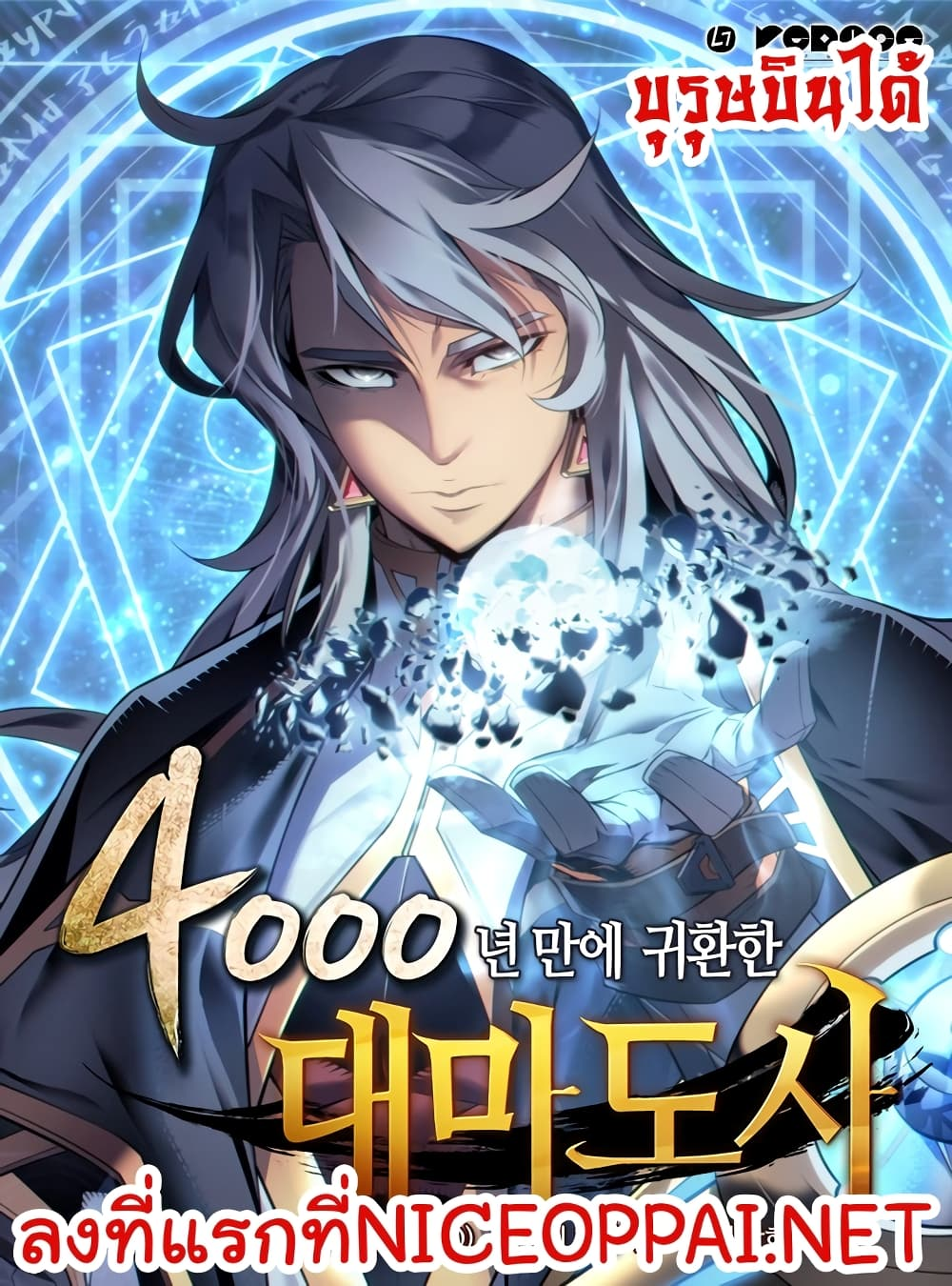 The Great Mage Returns After 4000 Years ตอนที่ 45