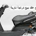 نموذج عقد بيع دراجة نارية