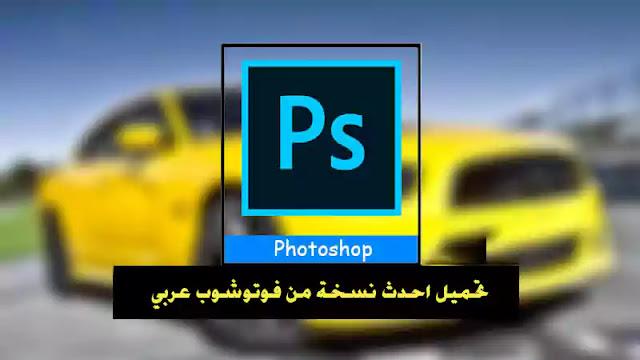 فوتوشوب,فوتوشوب عربي,تحميل فوتوشوب عربي,تحميل فوتوشوب