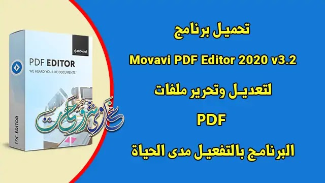 تحميل وتفعيل Movavi PDF Editor 2020 v3.2 برنامج تحرير وتعديل ملفات PDF