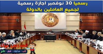 الاجازات والعطل الرسمية : رسميا 30 نوفمبر اجازة رسمية لجميع العاملين بالدولة