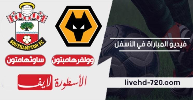 مشاهدة مباراة وولفرهامبتون وساوثهامتون بث مباشر