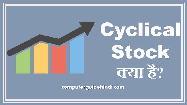 Cyclical Stock क्या है?