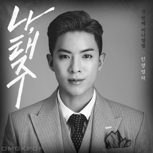 Na Taeju – 인생열차 – EP
