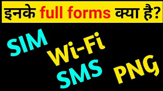 Popular Short Forms and Their Full Forms | Full Forms And Their Short Forms in Hindi