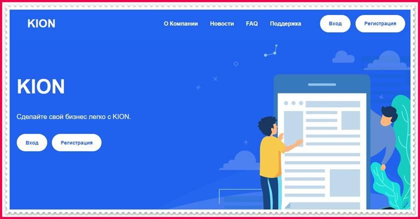 Мошеннический сайт kion.icu – Отзывы, развод, платит или лохотрон? Мошенники