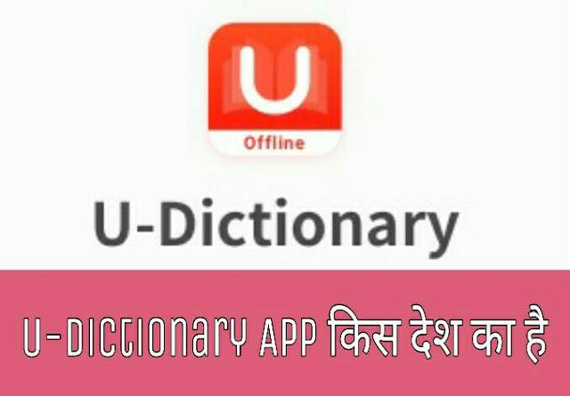 U-Dictionary App किस देश का है