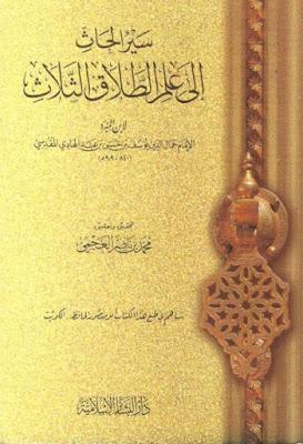 سير الحاث إلى علم الطلاق الثلاث لابن المبرد - تحقيق محمد العجمي , pdf