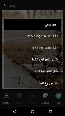 الكتابة الاحترافية على الصور مع تطبيق المصمم العربي