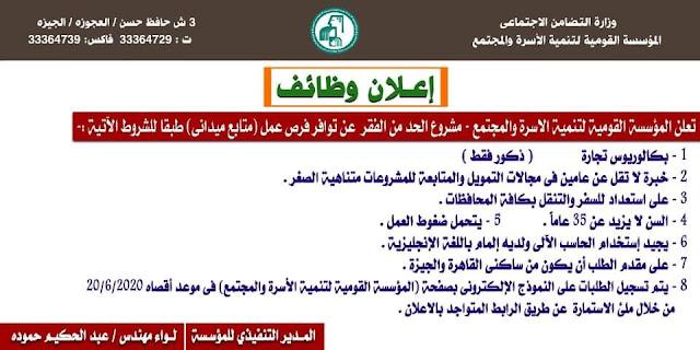 التقديم وظائف وزارة التضامن الاجتماعى والتسجيل حتى ٢٠ يونيو