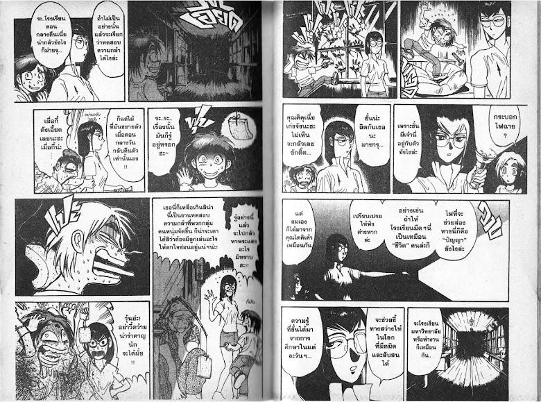 Karakuri Circus - หน้า 79