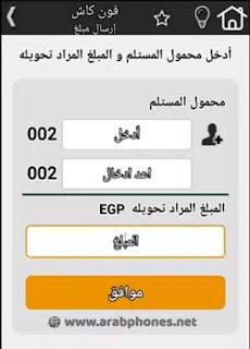 شرح تطبيق فون كاش Phone Cash للبنك الأهلي المصري