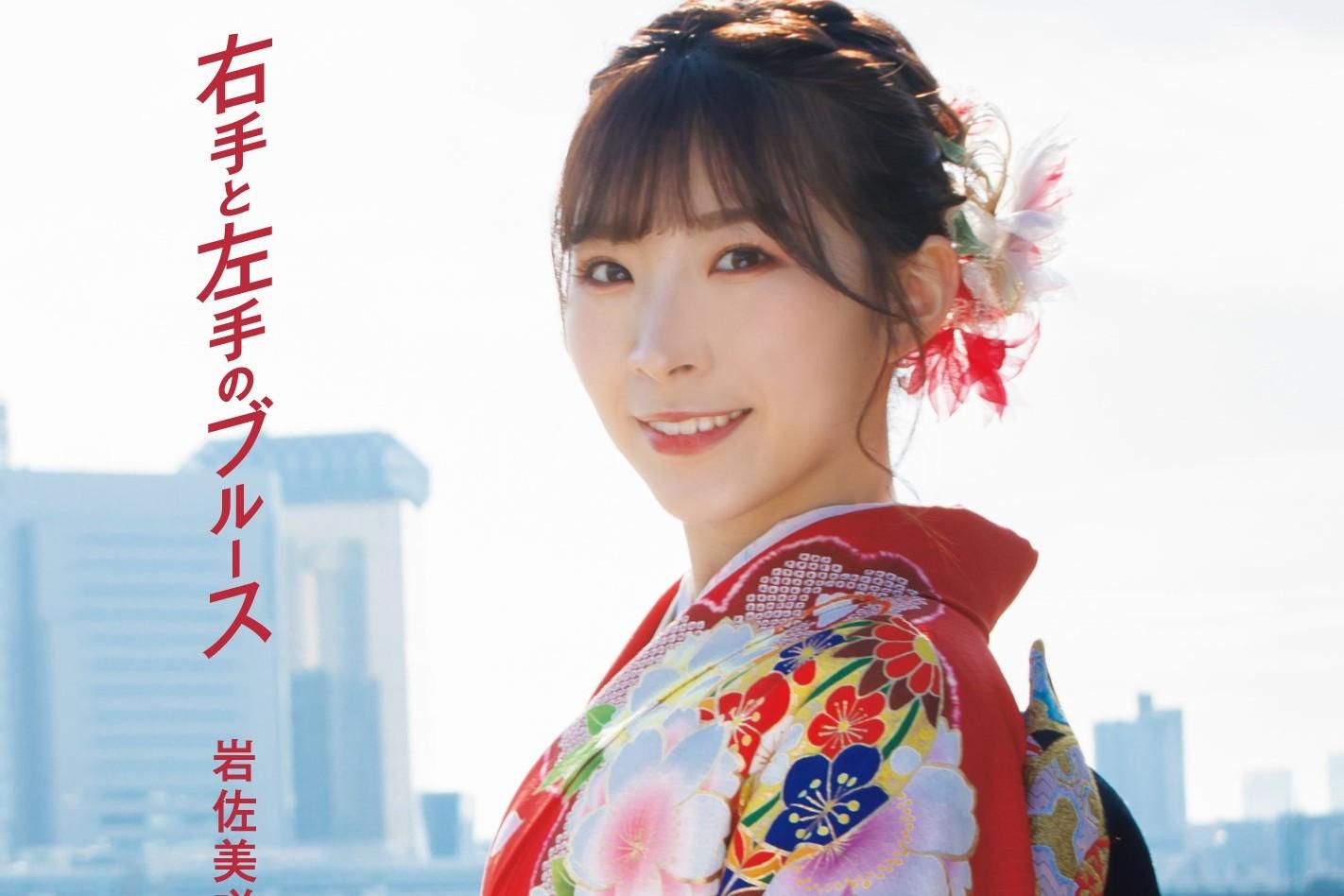 AKB48 Iwasa Misaki 9th single Migite to Hidarite no Blues