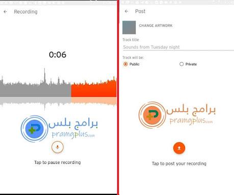 التسجيل الصوتي تطبيق ساوند كلاويد