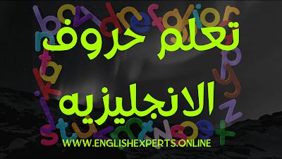 تعلم حروف الانجليزية