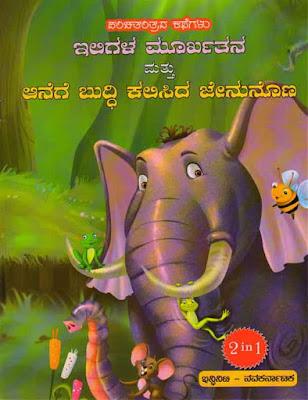 http://www.navakarnatakaonline.com/ligala-moorkatana-mattu-aane-buddhi-kalisida-jenugalu