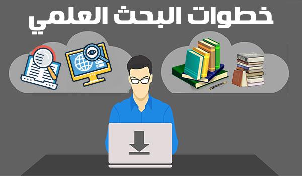 خطوات إعداد البحث العلمي pdf