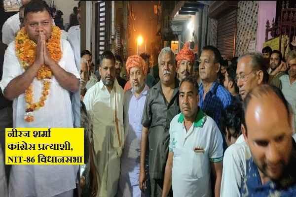 nit-86-congress-candidate-neeraj-sharma-get-vashnav-samaj-support