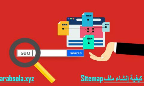 كيفية إنشاء ملف Sitemap على بلوجر وتصدر في نتائج البحت