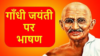 Happy Gandhi Jayanti 2020: Wishes, Images, Quotes, Status, Messages, Photos and Greetings,history,, Biography, Life History, Speech, Essay, importance and significance,GIFs,Inspiring motivational quotes