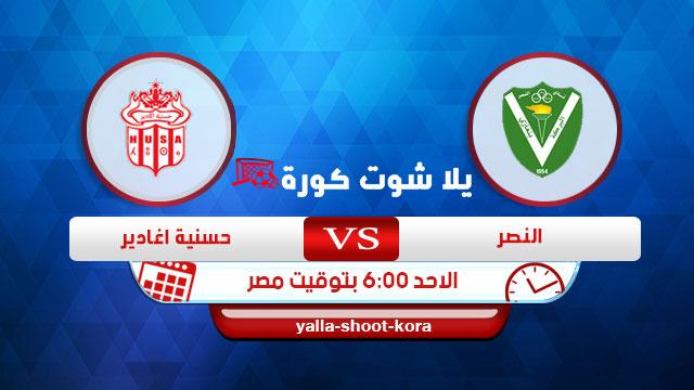 نتيجة بحث الصور عن مباراة حسنية اكادير والنصر الليبي