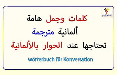 عبارات و جمل شائعة التي ستحتاجها بشدة عند التحاور باللغة الالمانية