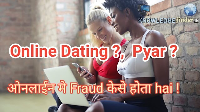 Online Dating ? | Online Fraud se kaise bache ? Hindi me | Knowledgefinder.in
