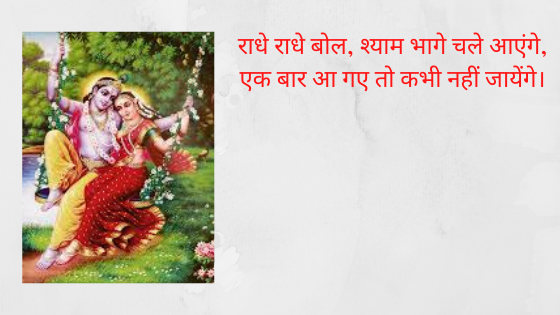 Status on Radha Krishna Love