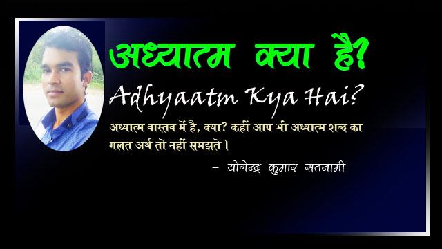 अध्यात्म क्या है? अर्थ और परिभाषा - योगेन्द्र कुमार सतनामी