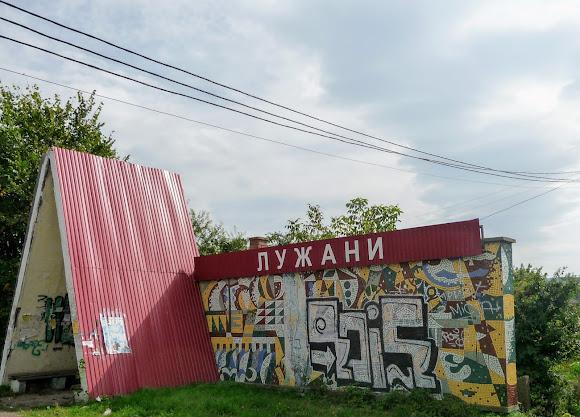 Лужани. Автобусна зупинка на трасі Стрий – Івано-Франківськ – Чернівці