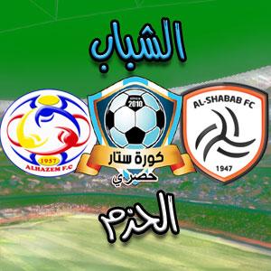نتيجة مباراة الشباب والحزم اليوم الجمعة 10-01-2020 في الدوري السعودي الجولة ال14