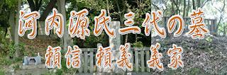 河内源氏三代の墓〜頼信・頼義・義家〜