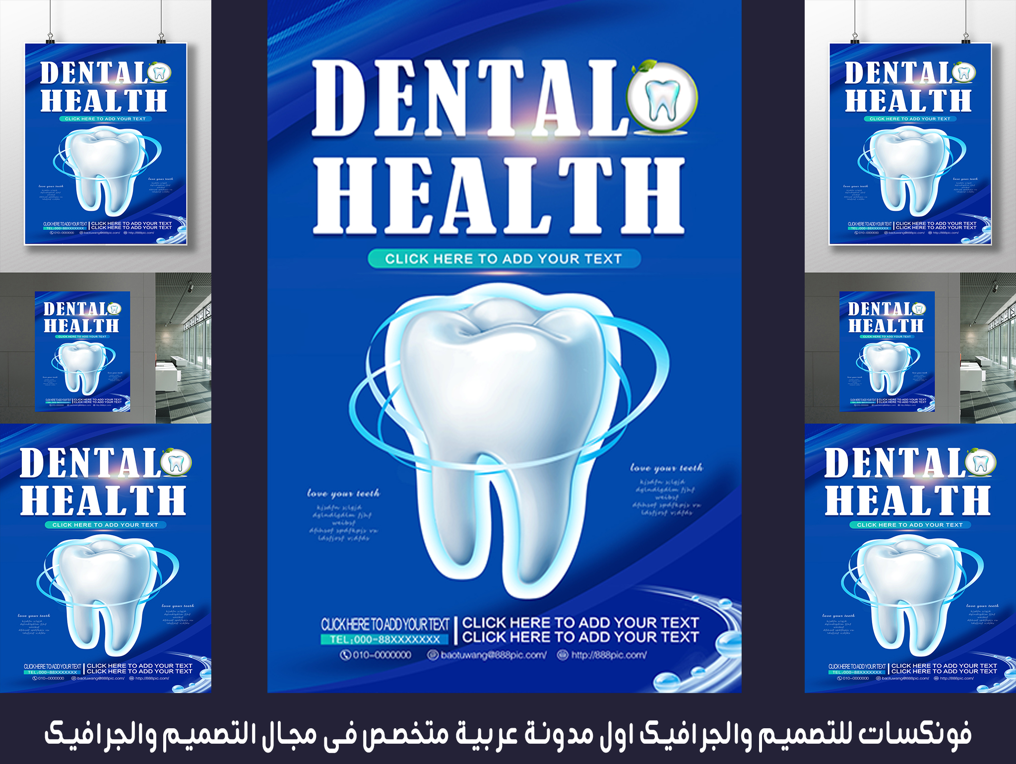 Dental poster psd file and flyer